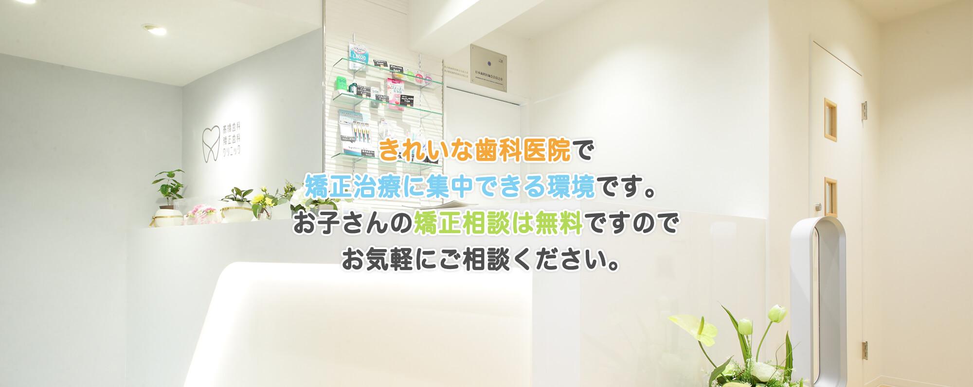 きれいな歯科医院で矯正治療に集中できる環境です。お子さんの矯正相談は無料ですのでお気軽にご相談ください。