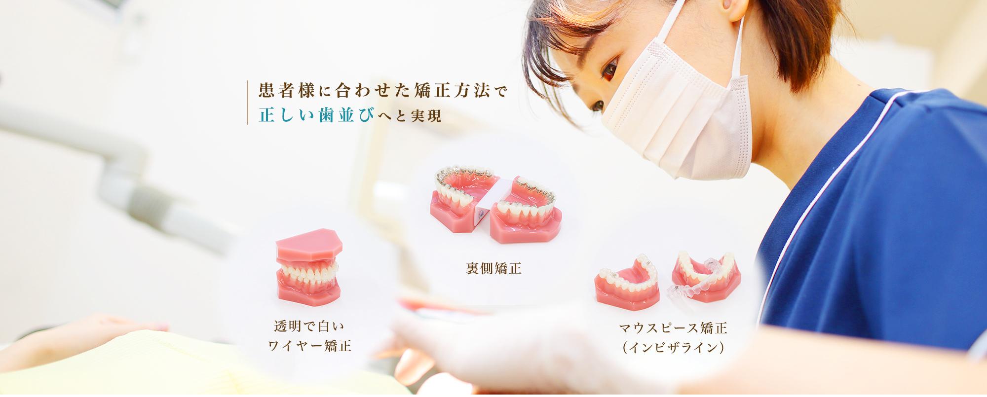 患者様に合わせた矯正方法で正しい歯並びへと実現