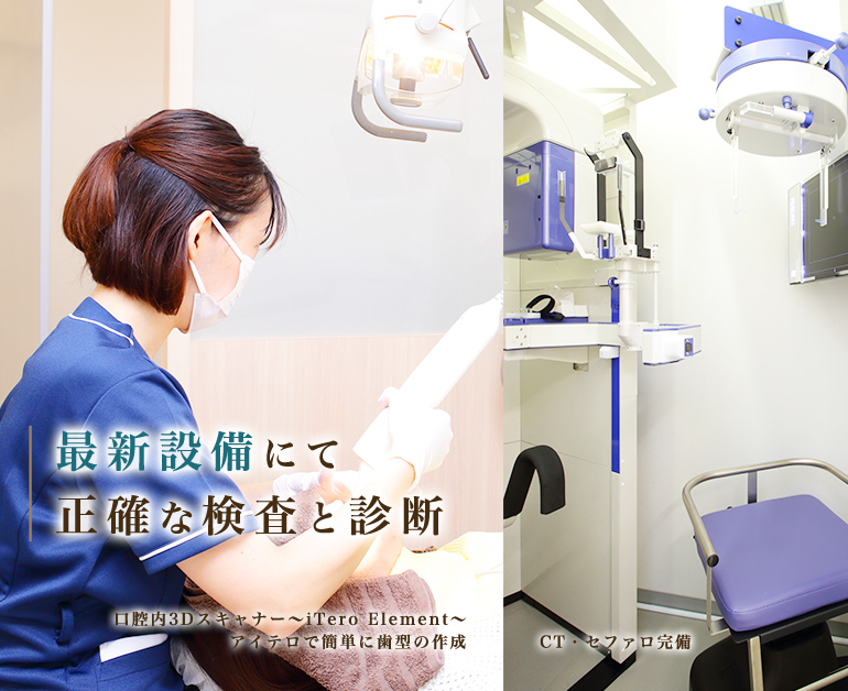 最新設備にて正確な検査と診断