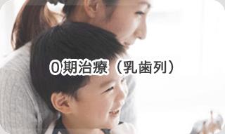 0期治療(乳歯列)