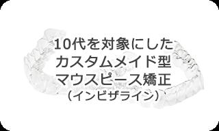 10代を対象にした カスタムメイド型 マウスピース矯正 (インビザライン)