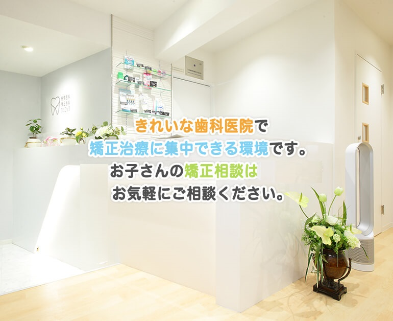 きれいな歯科医院で矯正治療に集中できる環境です。お子さんの矯正相談は有料ですのでお気軽にご相談ください。